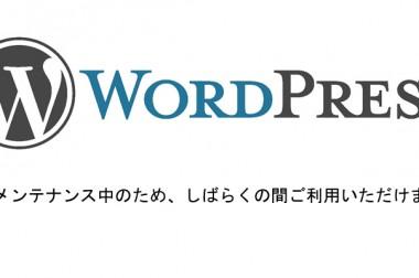 WordPress アップデートしたら「現在メンテナンス中のため、しばらくの間ご利用いただけません。」止まりの解決策