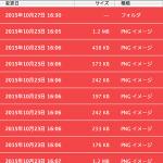 [Mac]ファイル名をテキストデータとして取得