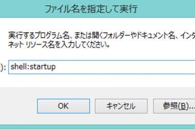Windows10 起動時にアプリを自動起動