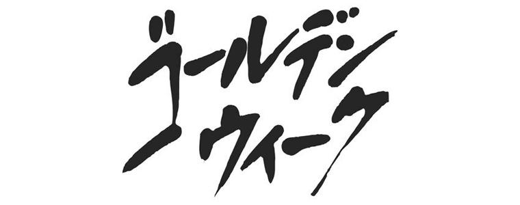 GWの営業に関するお知らせ – 株...