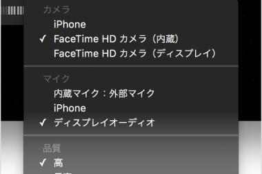 [Mac]iPhone や iPad の画面を録画する方法