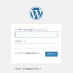 Wordpress ログイン画面のロゴ変更方法