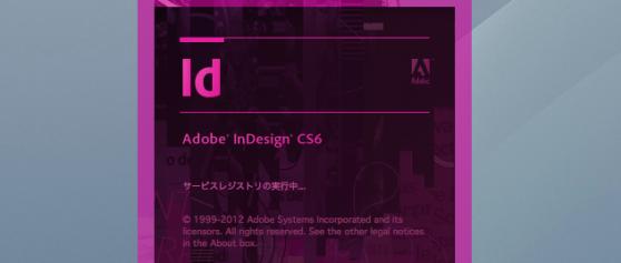 InDesign CS6が落ちる!原因はこれ!!